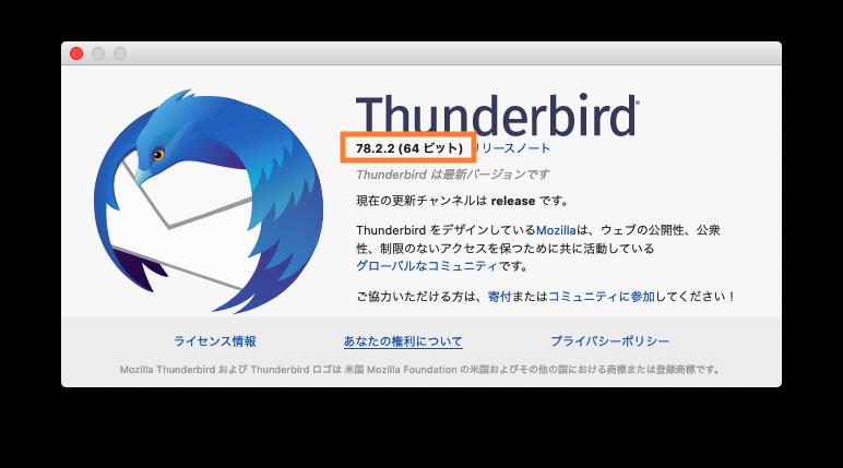 Thunderbirdのバージョン確認画面