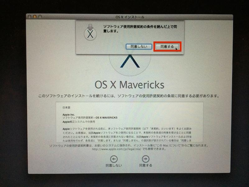 marvericks_clean_install-10