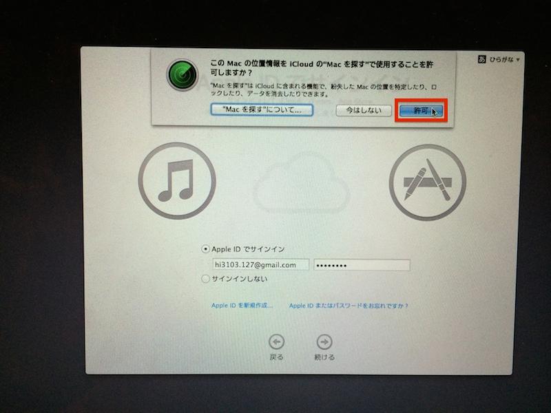 marvericks_clean_install-29