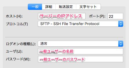 FileZillaの設定画面