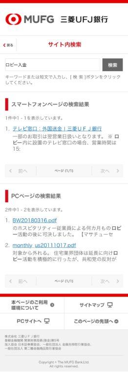 三菱UFJ銀行 サイト内検索結果画面