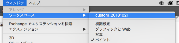 保存したPhotoshopのワークスペースを選択する画面