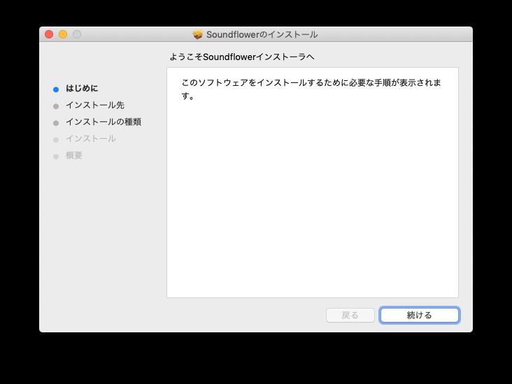 macOS Mojave に Soundflower をインストールしてサウンドの入力