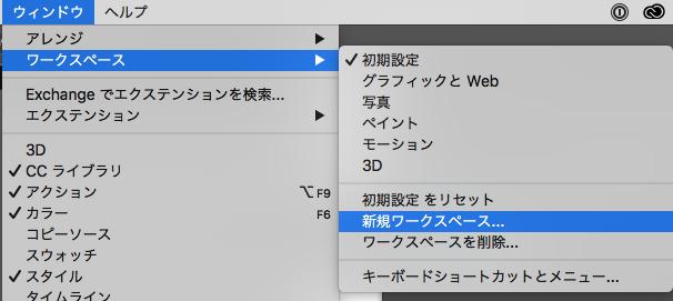 Photoshopのワークスペースの保存