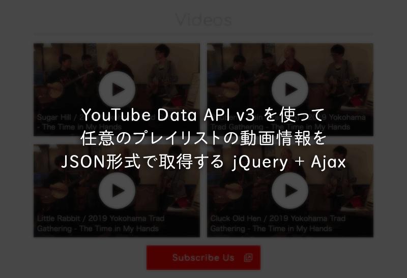 YouTube Data API v3 を使って任意のプレイリストの動画情報を