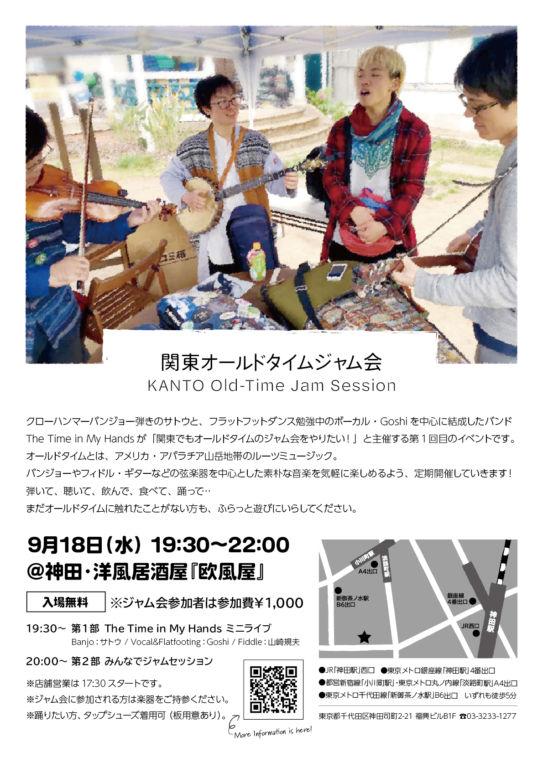 9月18日(水)開催 関東オールドタイムジャム会 チラシ